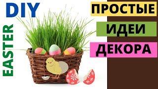 DIY Пасхальный декор на Пасху и Вербное воскресенье СВОИМИ РУКАМИ / Мастер класс Пасха  Easter 2020
