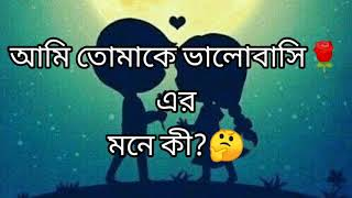"""Valobasar Mane ki""🤔 Must Listen   Bengali Heart touching love story by -Sanjay"