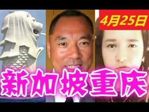 郭文貴4月25日:陳氏兄弟新加坡綁架回重慶、家人現常委、美國90后加州女華人支持中央決定、