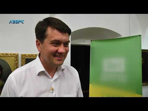 ТРК Аверс: Серед картин за мільйони: «Слуга народу» провела зустріч у Луцьку