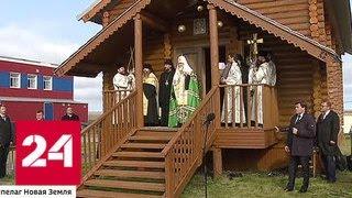 Литургия за Полярным кругом: Патриарх Кирилл отправился на Новую Землю - Россия 24