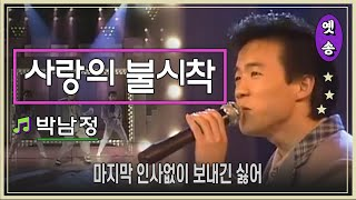 [1989] 박남정 – 사랑의 불시착 (응답하라 1988 삽입곡)