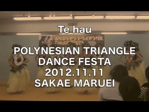 Te hau【POLYNESIAN TRIANGLE DANCE FESTA】