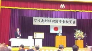 亀井代議士秘書代読 叙勲祝辞