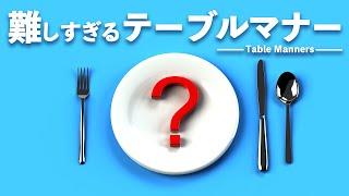 面白すぎるテーブルマナーシミュレーション【Table Manners】