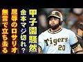 阪神タイガース、糸井150号で快勝も、勝利直前、甲子園が騒然とする光景が!?