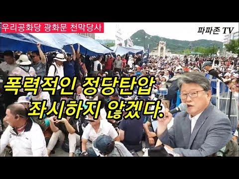 문정권은 폭력적인 정당탄압 즉각중단하라/우리공화당 광화문광장 천막당사.