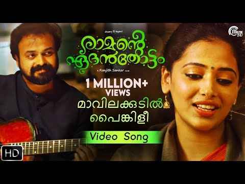Ramante Edanthottam | Maavilakudil Song Video | Kunchacko Boban, Anu Sithara | Official