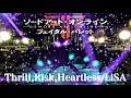 【ソードアートオンラインフェイタルバレット】LiSA『Thrill,Risk,Heartless』で本気出してみた【ヲタ芸】