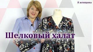 Женский шелковый халат Пошаговый Мастер Класс по пошиву