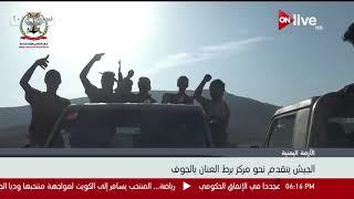 الجيش اليمني يتقدم نحو مركز برط العنان بالجوف