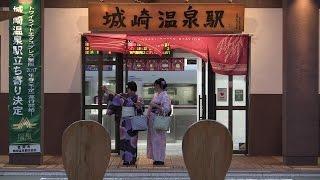 【Hyogo】湯村温泉/城崎温泉(観光) Sightseeing in Yumura-Onsen and Kinosaki-Onsen