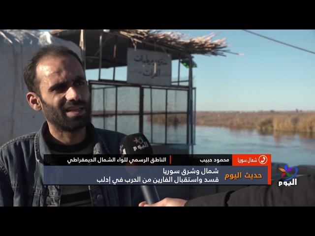 قسد واستقبال الفارين من الحرب في إدلب