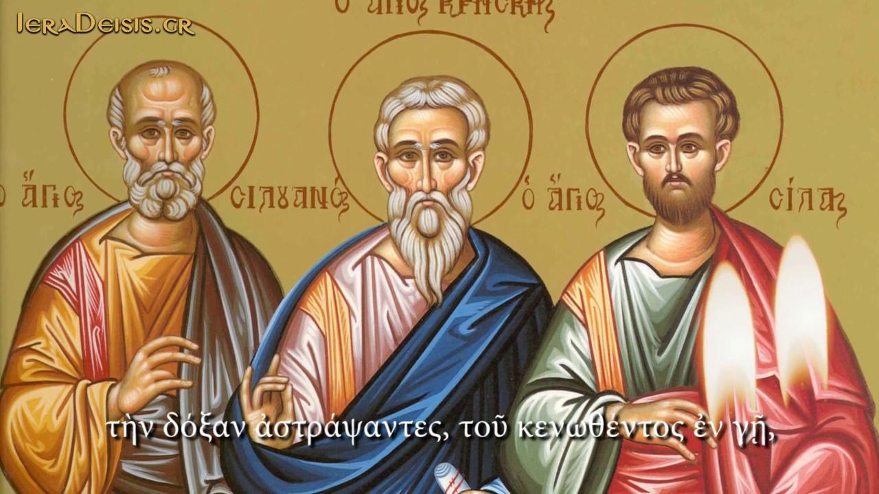 30.07: Αγίων Αποστόλων Σίλα, Σιλουανού και Επαινετού - Holy ...