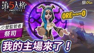 【第五人格】????祭司:我的主場來了!ORE~~~O【歐拉】Identity V