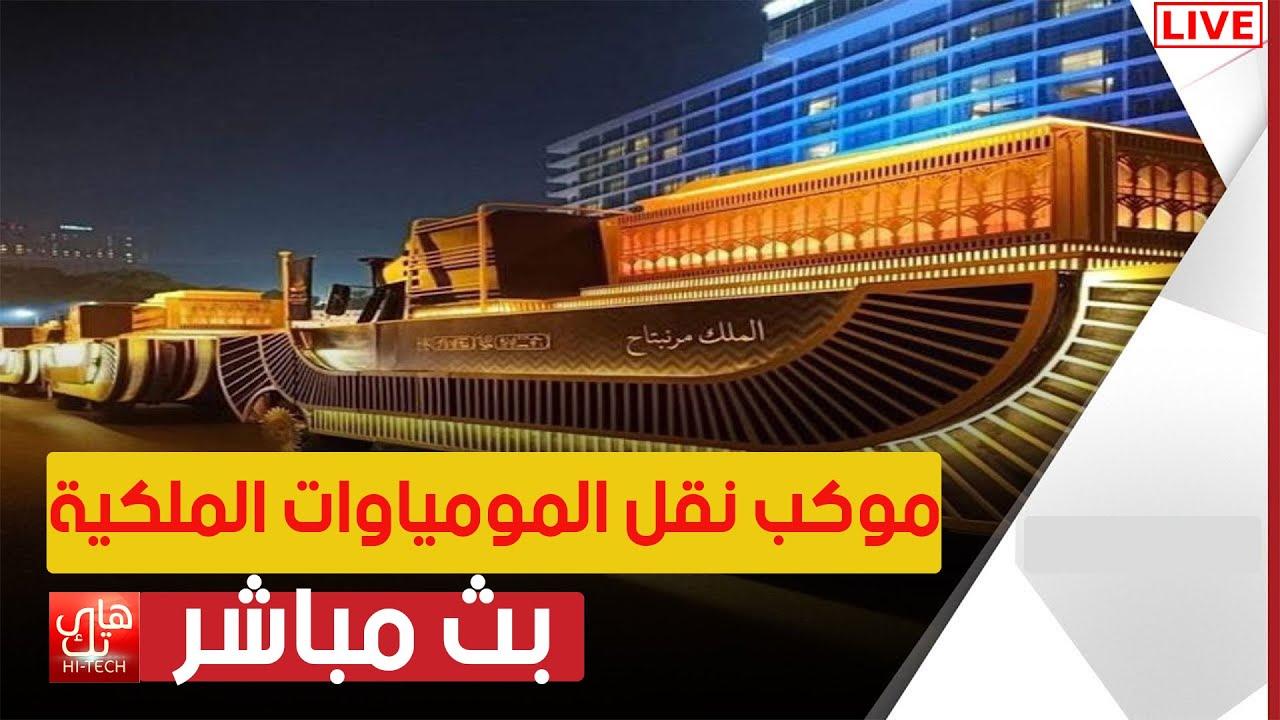 موكب نقل المومياوات الملكية بث مباشر   Royal Mummies Parade Live Stream