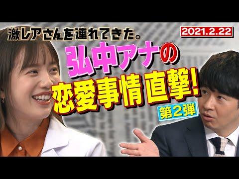 【激レアさん】弘中アナの恋愛事情直撃!第2弾/2021.2.22放送