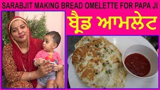 Bread Omelette | Omelette | Bread Omellete Recipe | Quick and Easy Breakfast Recipes