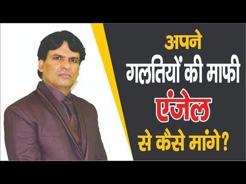 अपने गलतियों की माफ़ी एंगेल से कैसे मांगें ? //  Reiki Master / Satya Narayan