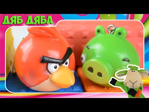 Злые птички и плохие свиньи забавная игра. Мультик  Энгри Бердс. Распаковка брелков Энгри Бердс.