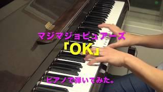 「OK」 / オッケー / マジマジョピュアーズ / magical2 ピアノで弾いてみた。