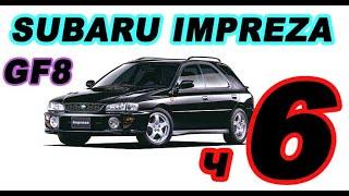 Subaru Impreza GF8 ч6 Запуск отопительного сезона