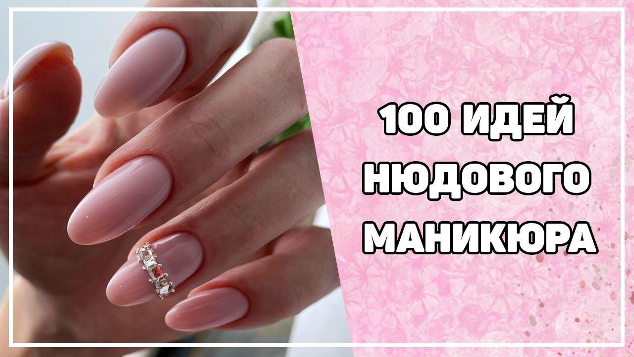 Нюдовый маникюр | Нюдовый дизайн ногтей