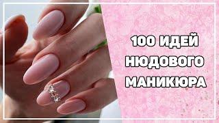 Нюдовый маникюр Нюдовый дизайн ногтей