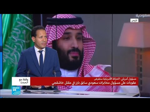 تحليل: أبعاد التقرير الاستخباراتي الأمريكي عن مقتل الصحافي السعودي جمال خاشقجي  - نشر قبل 3 ساعة