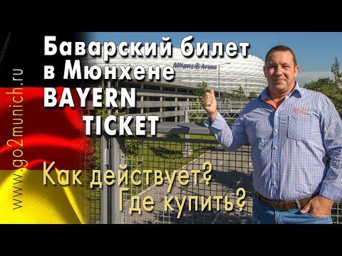 Баварский билет (Bayern Ticket) в Мюнхене - как действует где купить