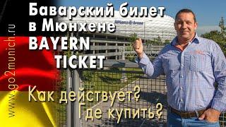 Баварский билет Bayern Ticket в Мюнхене как действует где купить