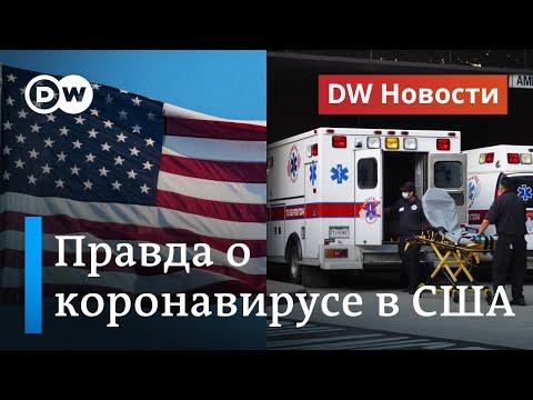 Правда о коронавирусе в США: что на самом деле происходит в больницах Майами. DW Новости (23.07.20)