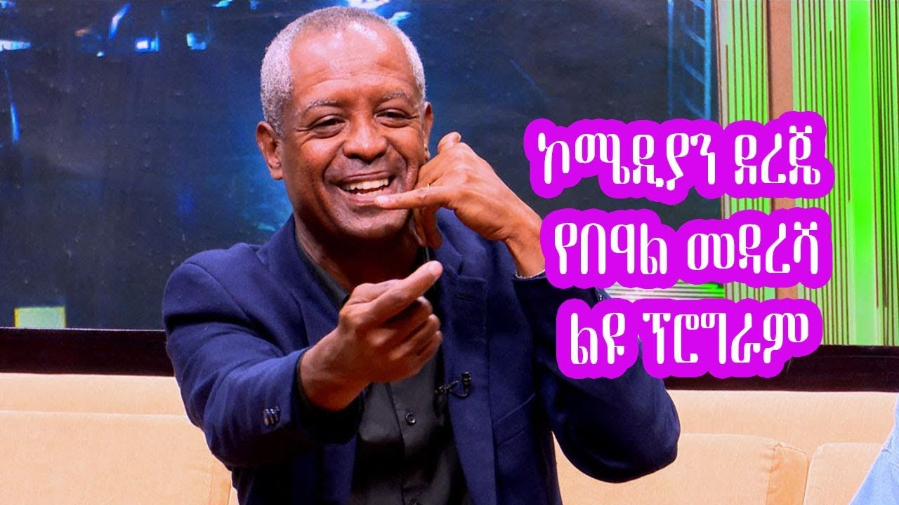 Seifu on EBS: የበዓል መዳረሻ ልዩ ፕሮግራም ኮሜዲያን ደረጄ   Comedian Dereje