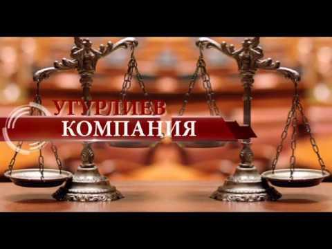 Угурлиев Компания. Юридические услуги