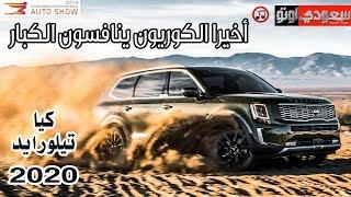 2020 Kia ِTelluride كيا تيلورايد 2020 | سعودي أوتو
