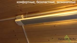 Инфракрасные обогреватели для загородного дома - www.DynamicLife.ru(http://www.dynamiclife.ru/category/infrakrasnye-obogrevateli/ - простые в установке, экономичные и очень эффективные потолочные инфракр..., 2013-09-23T22:12:00.000Z)