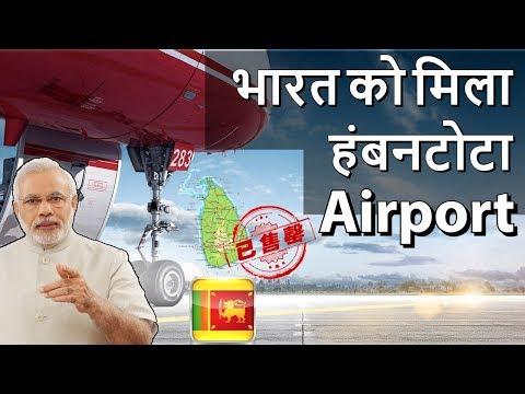 India Buys 'World's Emptiest Airport - Hambantota Airport - भारत को मिला हंबनटोटा