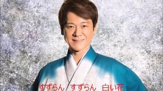 すずらんの女 元唄:北山たけし COVER4032