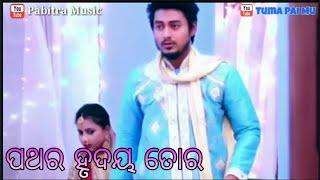 Odia Broken Heart WhatsApp status💔Human Sagar Sad WhatsApp status💔OdiaNewSadWhatsApp_pabitra Music