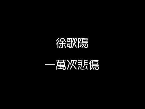 徐歌陽 翻唱【一萬次悲傷】歌詞