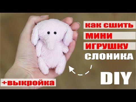 Как сшить игрушку милую