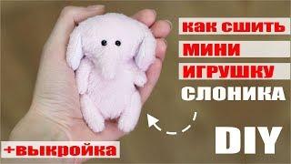 DIY КАК ШИТЬ МИНИ ИГРУШКУ +ВЫКРОЙКА