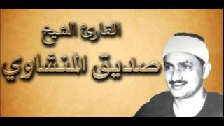 القران الكريم - محمد صديق المنشاوي الصفحة 35