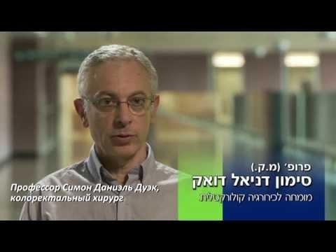 Лечение геморроя в Израиле | анестезия | хирургия | геморроя | лечение | израиле | в