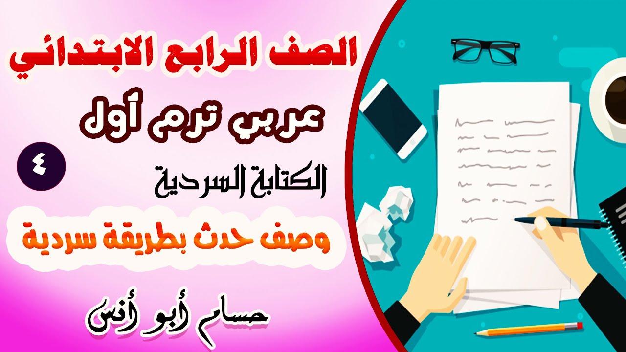 4 وصف حدث بطريقة سردية / عربي رابعة ابتدائي الترم الأول