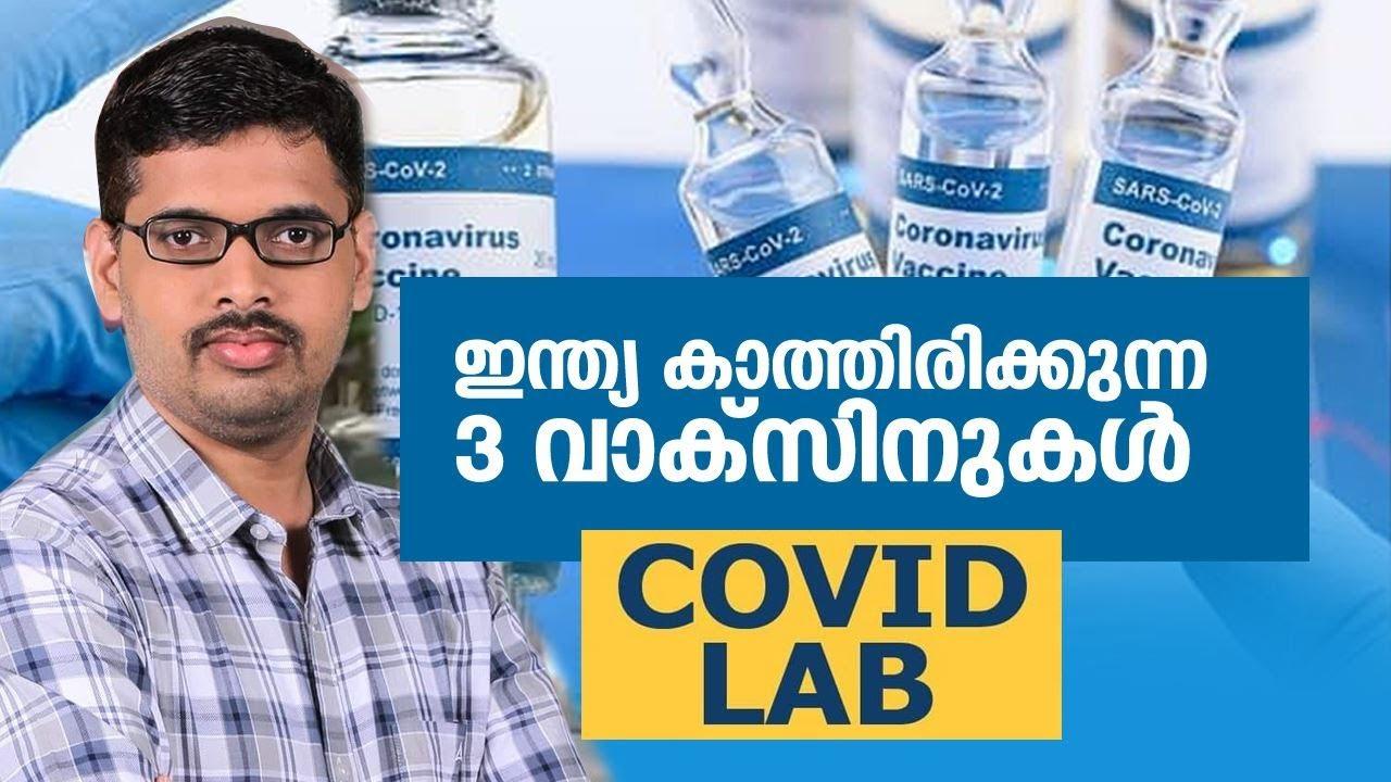 ഇന്ത്യ കാത്തിരിക്കുന്ന മൂന്ന് വാക്സിനുകള് | COVID LAB, Covid vaccine