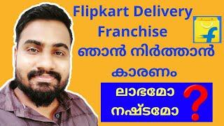 Flipkart Franchise   Ekart Delivery Franchise   Reality   Flipkart Earnings   Malayalam   Faslu Tech