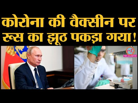 Russia की University ने Corona Vaccine के Human Trial Complete होने की बात की, लेकिन सच क्या है?