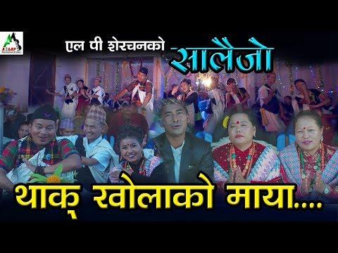 New Nepali Salaijo Thak Kholako Maya  थाक् खोलाको माया By Sharmila Gurung & Lp Sherchan ft~Aarushi