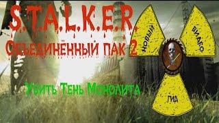 Сталкер ОП 2 Убить Тень Монолита